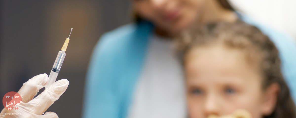 نگرانیهای والدین درباره واکسیناسیون کودکان - میترانیتا